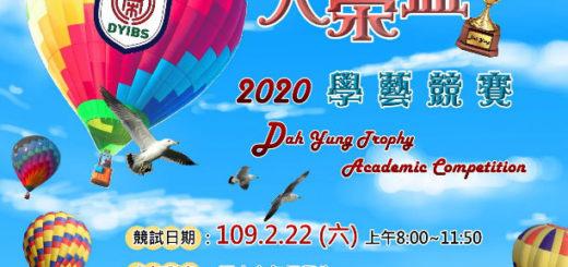 2020第十一屆大榮盃學藝競賽