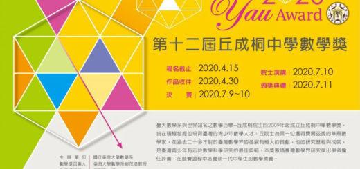 2020第十二屆丘成桐中學數學獎