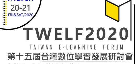 2020第十五屆台灣數位學習發展研討會論文徵稿