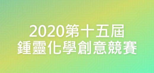 2020第十五屆鍾靈化學創意競賽