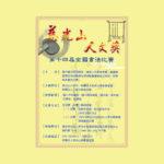 2020第十四屆「慈光山人文獎」全國書法比賽