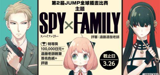 2020第2屆JUMP全球插畫比賽。主題「SPY×FAMILY」