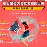 2020臺北醫學大學程式設計競賽.視覺化創意程式類