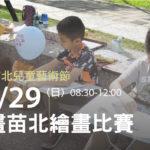 2020苗北兒童藝術節「童畫苗北」繪畫比賽