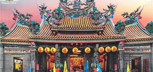 2020財團法人中壢慈惠堂「母娘文化節」全國攝影比賽