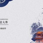 2020首屆「中國.東方」文化創意大賽