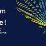 2020首屆「優坐創新獎」中國(國際)辦公家具設計大賽