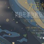 2020首屆「大話水滸」英雄形象創意設計比賽