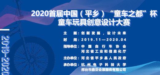 2020首屆「童車之都杯」中國(平鄉)童車玩具創意設計大賽