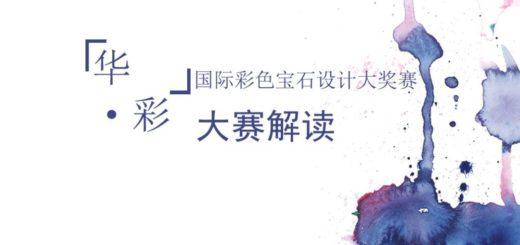2020首屆「華.彩」國際彩色寶石設計大賽