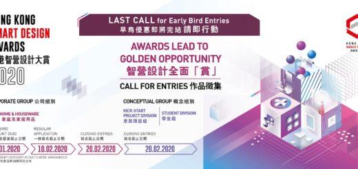 2020香港智營設計大賞