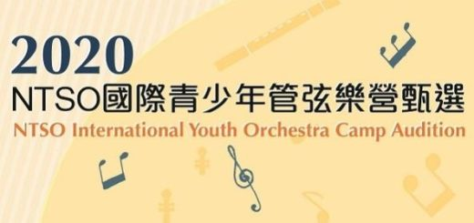 2020 NTSO 國際青少年管弦樂營甄選