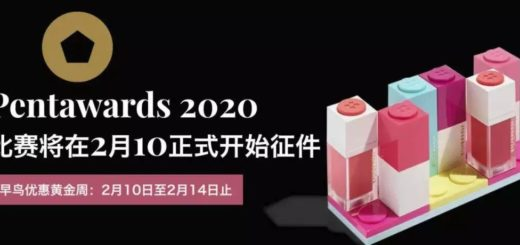 2020 Pentawards
