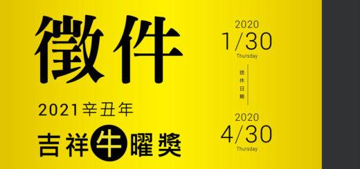 2021辛丑年「吉祥牛曜獎」徵件