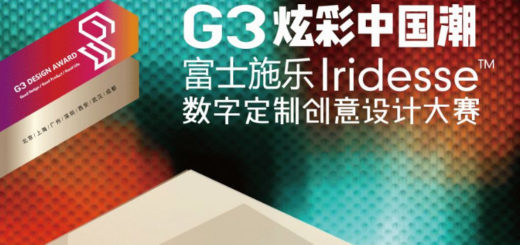 G3「炫彩中國潮」數字定製創意設計大賽