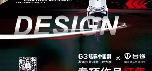 G3創意設計大賽.台鈴電動車外飾專項賽作品徵集