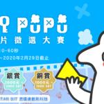 KEYPuPu 超短片徵選大賽
