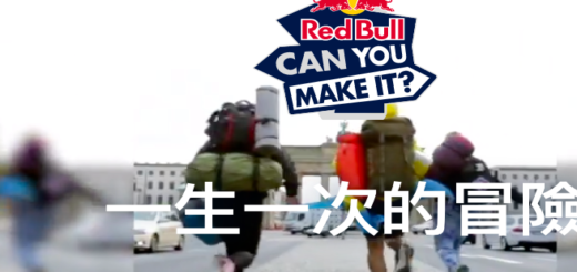 Red Bull Can You Make It?