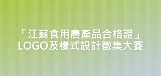 「江蘇食用農產品合格證」LOGO及樣式設計徵集大賽