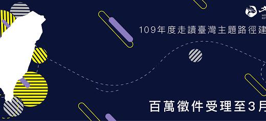 「走讀臺灣」主題路徑公開徵件