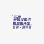 「2020老闆提需求、創意供所求」企劃x設計松