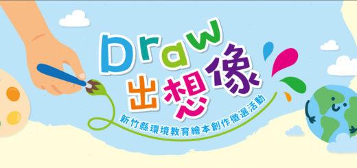 「Draw-出想像」新竹縣環境教育繪本創作徵選