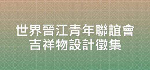 世界晉江青年聯誼會吉祥物設計徵集
