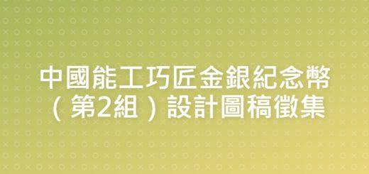 中國能工巧匠金銀紀念幣(第2組)設計圖稿徵集