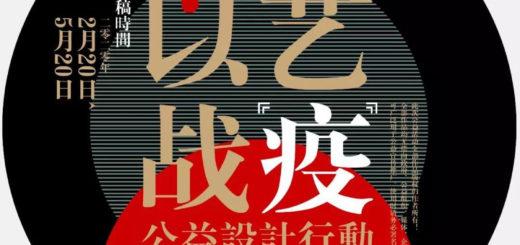 中國(雲南)「以藝戰疫」公益設計大賽