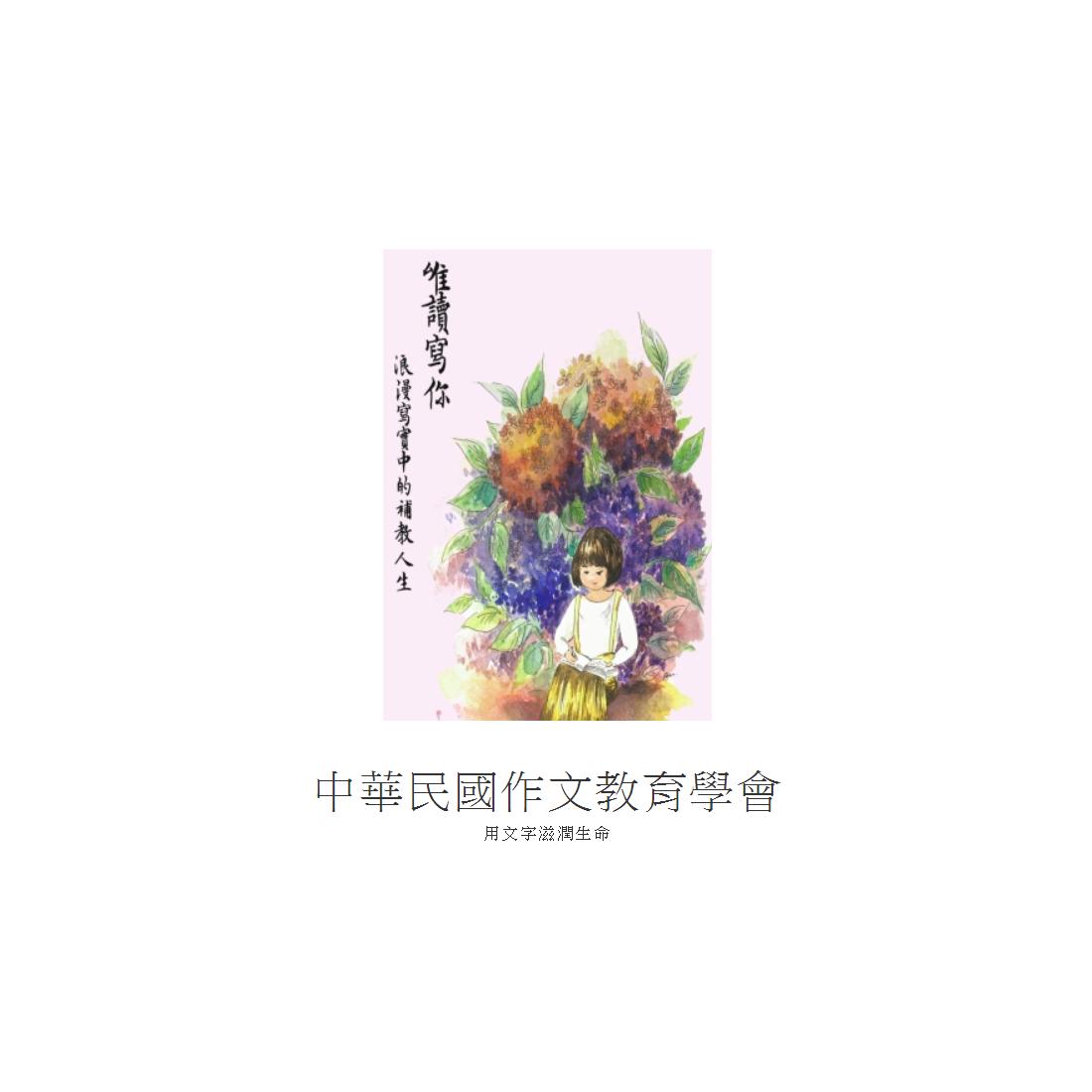 中華民國作文教育學會