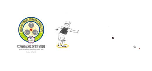 中華民國滾球協會