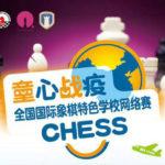 全國國際象棋特色學校網路賽競