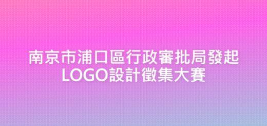 南京市浦口區行政審批局發起LOGO設計徵集大賽