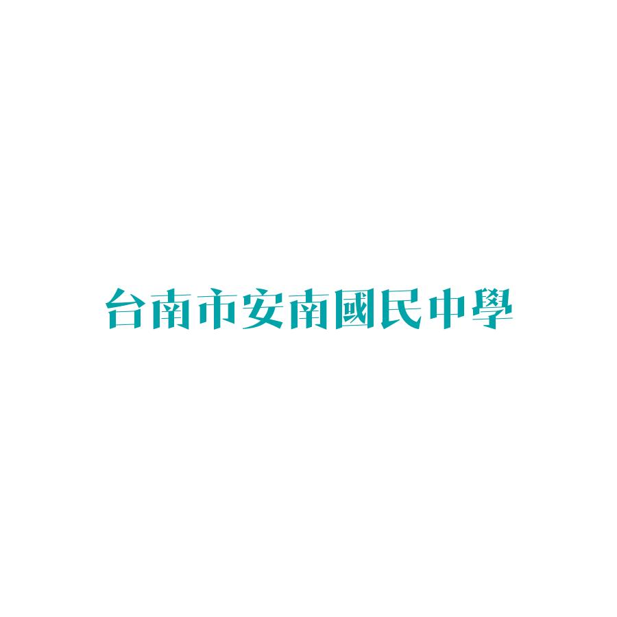 台南市立安南國中