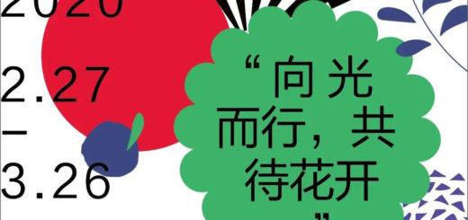 向光而行.共待花開「抗擊疫情.擁抱愛」主題海報插畫作品徵集
