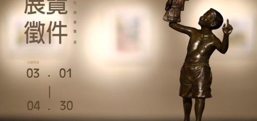 嘉義市立美術館展覽(文化局展場)徵件