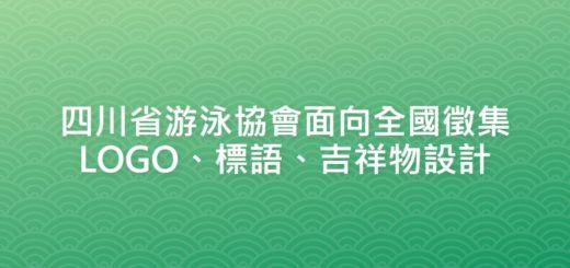 四川省游泳協會面向全國徵集LOGO、標語、吉祥物設計