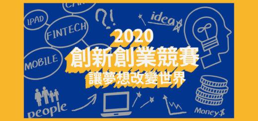 國立中正大學。2020全國大專院校創新創業競賽