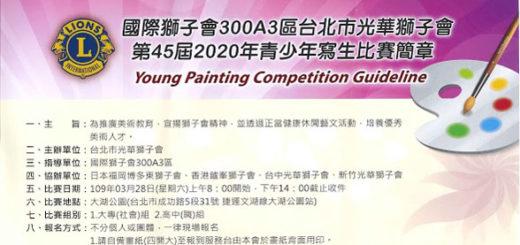 國際獅子會300A3區台北市光華獅子會。2020年第四十五屆青少年寫生比賽