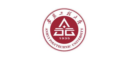 安徽工程大學