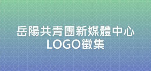 岳陽共青團新媒體中心LOGO徵集