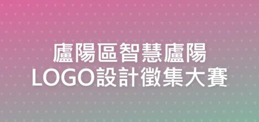廬陽區智慧廬陽LOGO設計徵集大賽