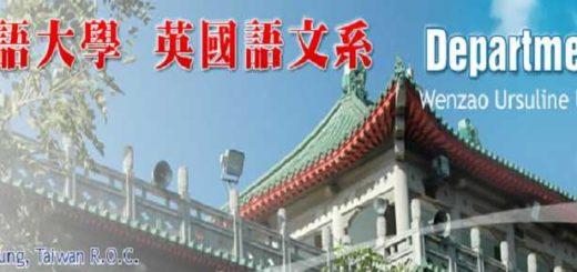 文藻外語大學。英國語文系