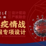 東方創意之星設計大賽之「為疫情戰」公益海報專項設計賽