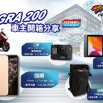 水冷新標準 TIGRA200 DOHC 車主開箱分享活動