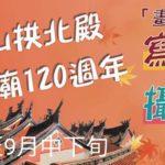 汐止三秀山拱北殿「慶祝建廟120週年」攝影比賽