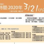 汐止三秀山拱北殿「慶祝建廟120週年」寫生比賽