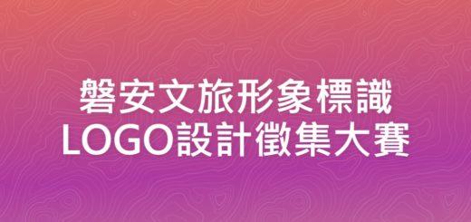 磐安文旅形象標識LOGO設計徵集大賽