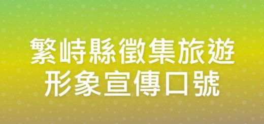 繁峙縣徵集旅遊形象宣傳口號