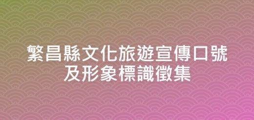 繁昌縣文化旅遊宣傳口號及形象標識徵集